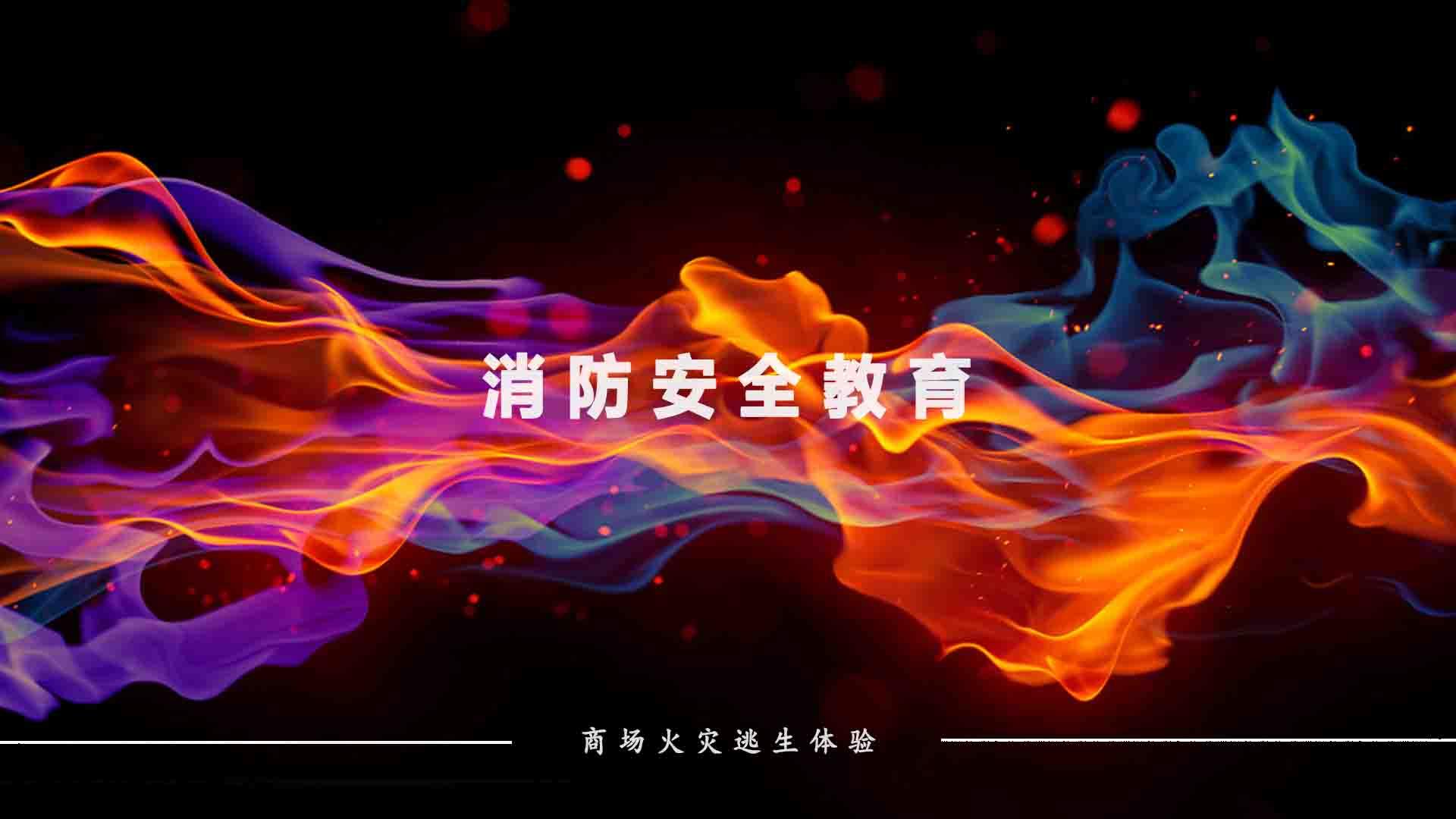 南昌红谷滩万达商场火灾逃生体验-消防安全教育